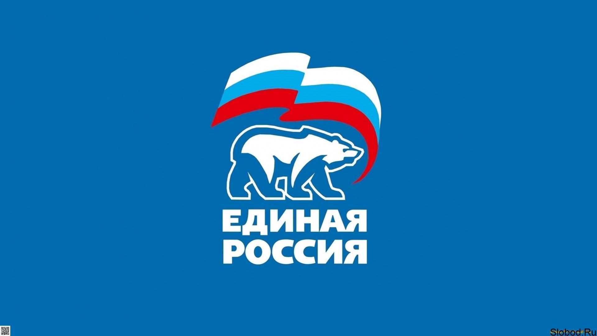 основной коробке, эмблема единой россии картинка как травить таких